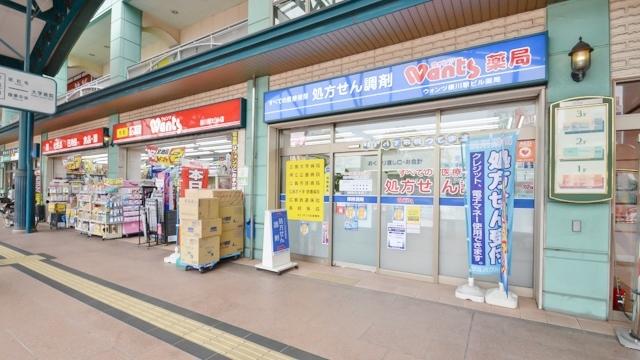 ウォンツ横川駅ビル薬局 の画像