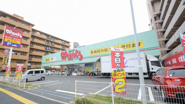 ウォンツ己斐本町薬局の画像