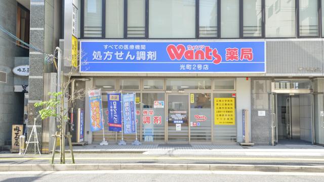 ウォンツ薬局光町2号店の画像