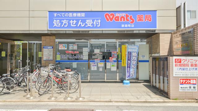 ウォンツ薬局鉄砲町店の画像