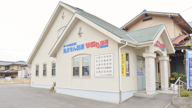 ウォンツ薬局古江駅前店の画像