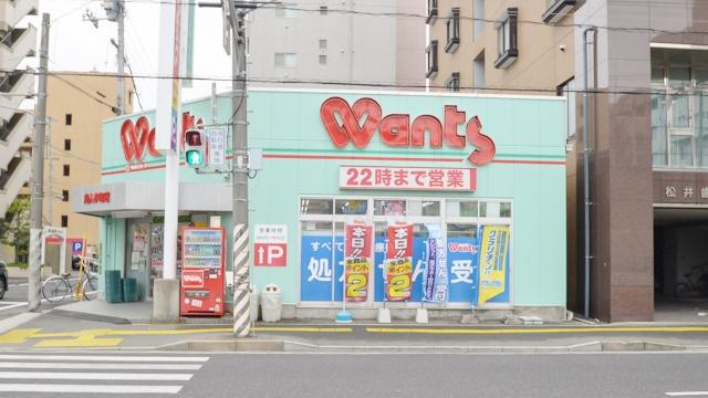 ウォンツ舟入本町薬局の画像