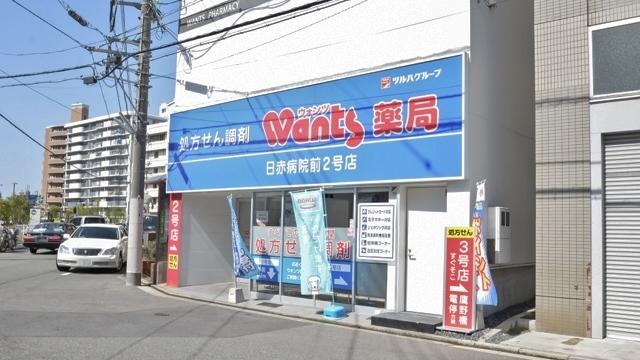 ウォンツ薬局日赤病院前2号店の画像