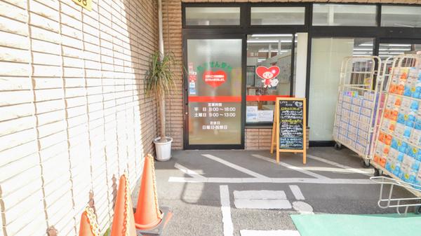 レデイ薬局矢野駅前店