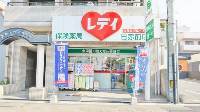 レデイ薬局日赤前店の画像