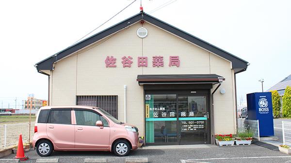 佐谷田薬局