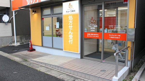 キョーワ薬局稲沢東店