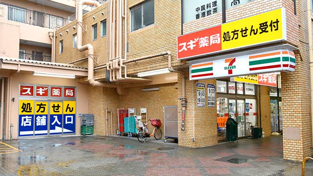 スギ薬局 向河原駅前店の画像