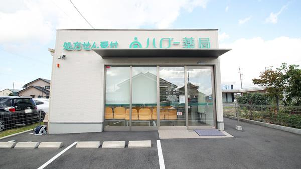 ハロー薬局 稲沢北店