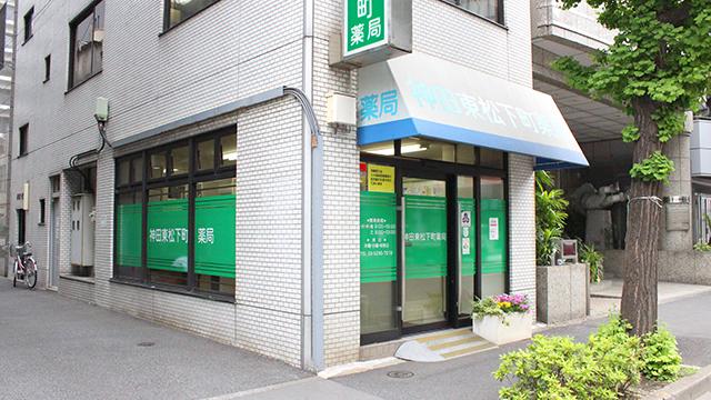 神田東松下町薬局の画像