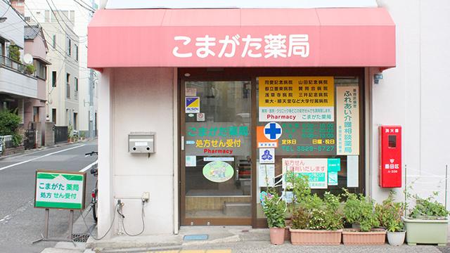 こまがた薬局の画像