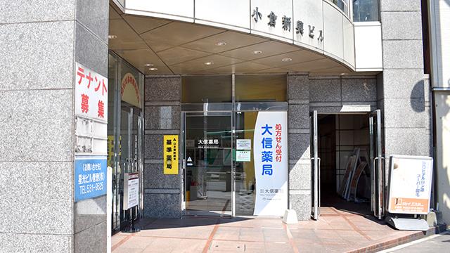 大信薬局京町店の画像