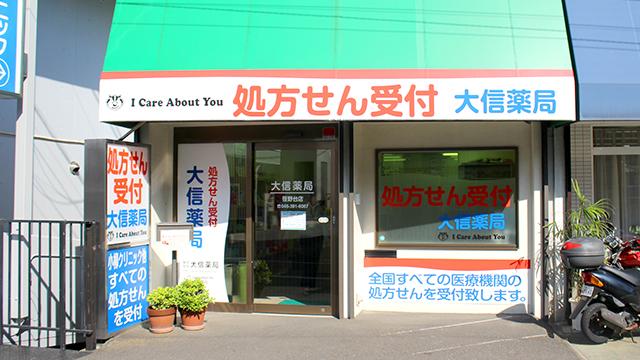 大信薬局笹野台店の画像