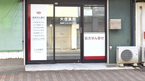 大信薬局 若園南店