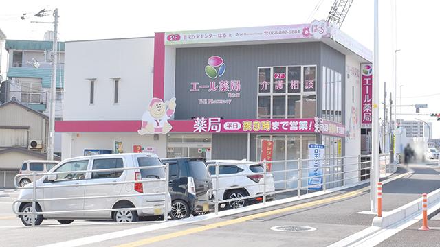 エール薬局 日赤店の画像