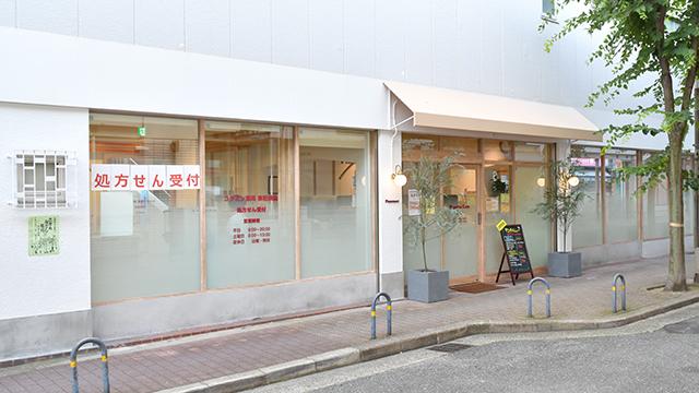 コクミン薬局 東粉浜店の画像