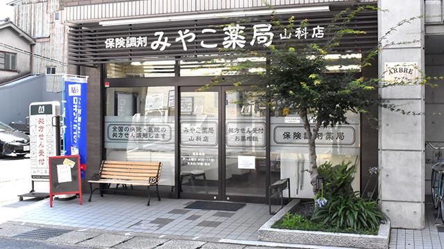 みやこ薬局 山科店の画像