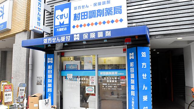 村田調剤薬局大国町店の画像