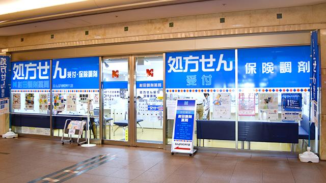 村田調剤薬局なんばOCAT店の画像