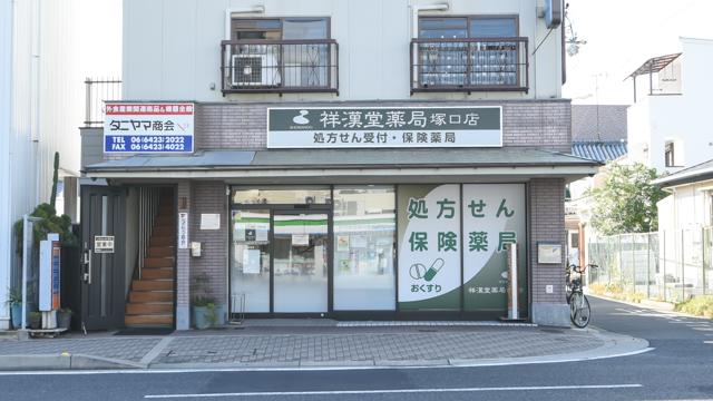 祥漢堂薬局 塚口店の画像