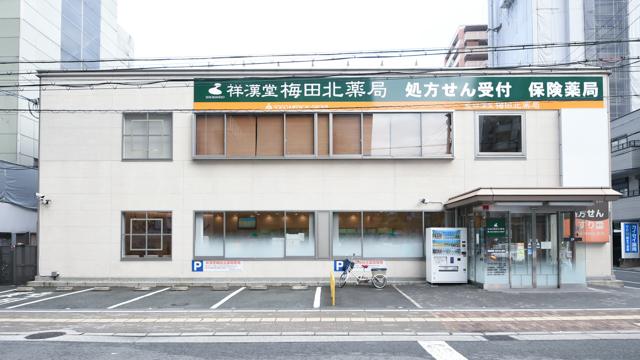 祥漢堂 梅田北薬局の画像