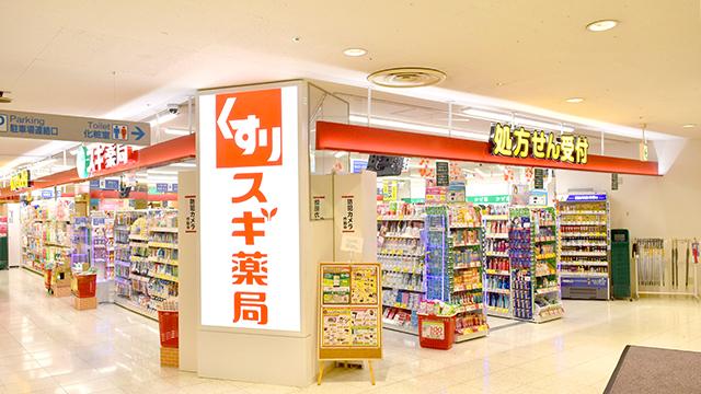 スギ薬局 丸広入間店の画像