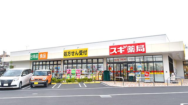スギ薬局 新所沢店の画像