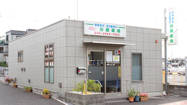 加藤薬局 入間店の画像