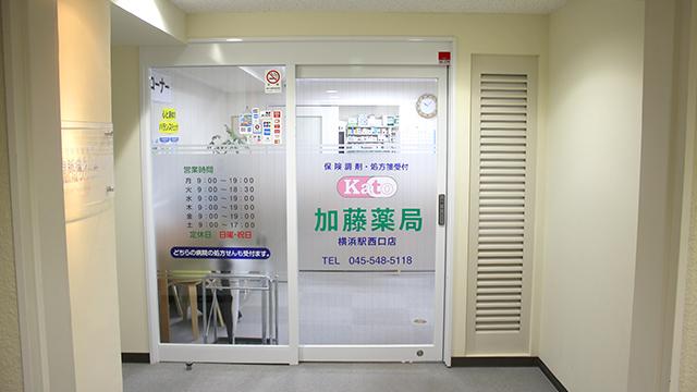 加藤薬局 横浜駅西口店の画像