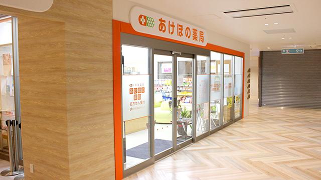 あけぼの薬局 ロハル津田沼店の画像