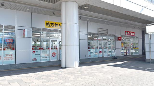 スギ薬局 千葉駅西口店の画像