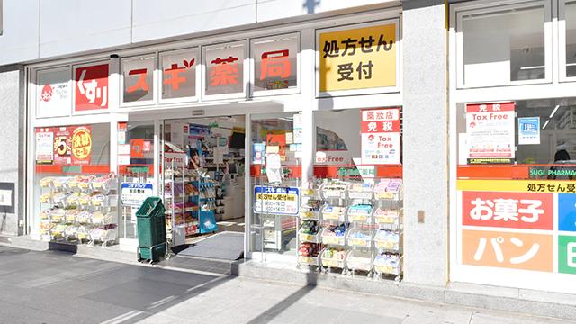 スギ薬局 八重洲通店の画像
