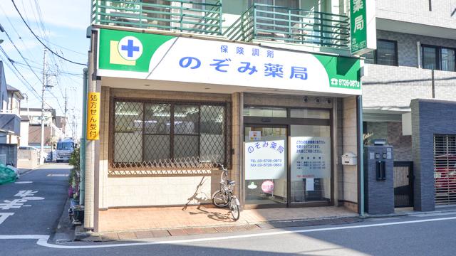 のぞみ薬局の画像