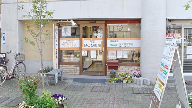 いろり薬局東長崎店の画像