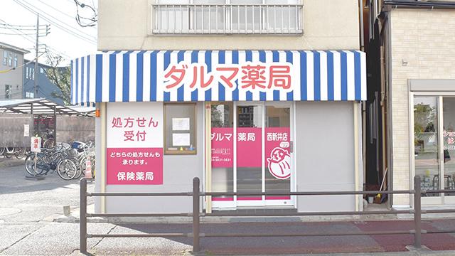 ダルマ薬局西新井店の画像