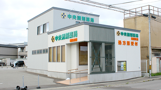 中央調剤薬局 篠田支店の画像
