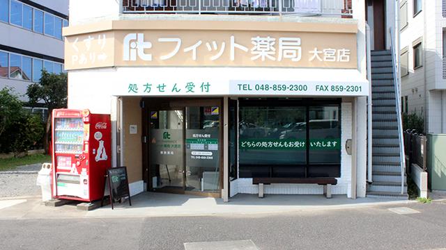 フィット薬局大宮店の画像