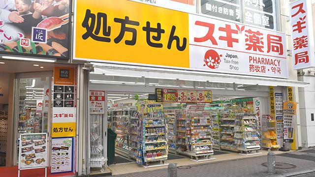 スギ薬局 赤坂見附店の画像