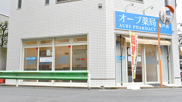 オーブ薬局亀戸店の画像