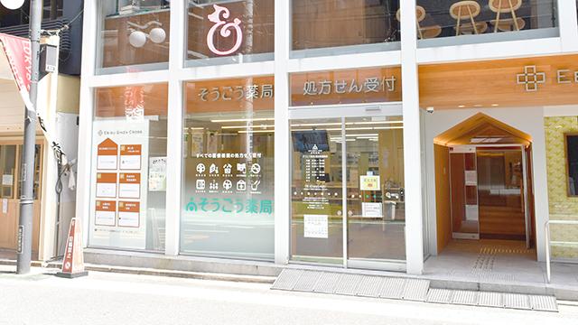 そうごう薬局 恵比寿銀座店の画像