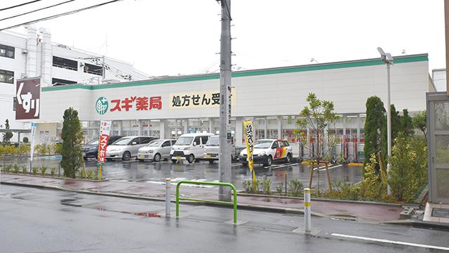 スギ薬局 志村坂下店の画像
