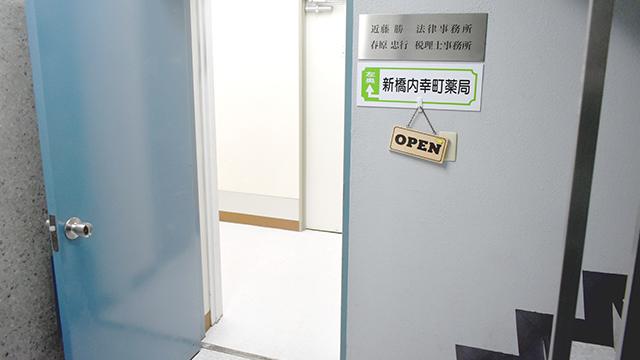 新橋内幸町薬局の画像
