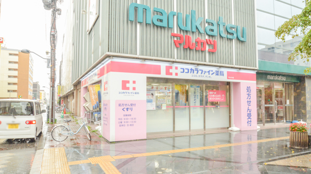 ココカラファイン薬局マルカツ店の画像