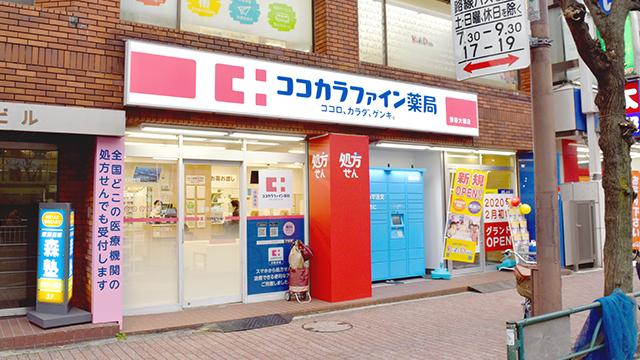 ココカラファイン薬局 雪谷大塚店の画像