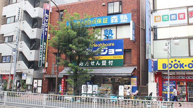 セイジョー薬局雪谷大塚店の画像