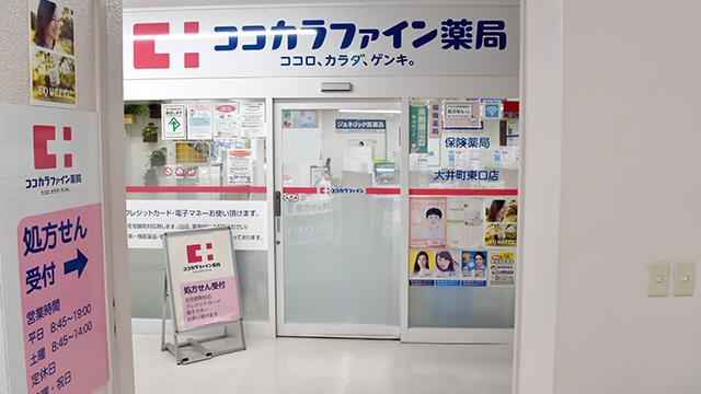 ココカラファイン薬局大井町東口店の画像