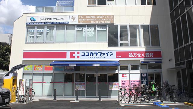 ココカラファイン薬局北嶺店の画像