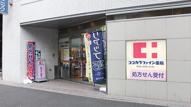 ココカラファイン薬局神保町店の画像