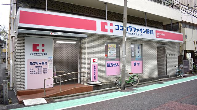 ココカラファイン薬局曙橋店の画像
