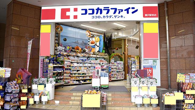 ココカラファイン薬局藤沢駅前店の画像